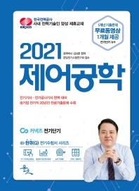 제어공학(2021)