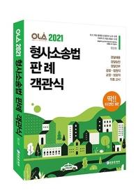 OLA 형사소송법 판례 객관식(2021)