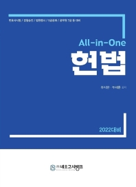 All-in-One 헌법(2022)
