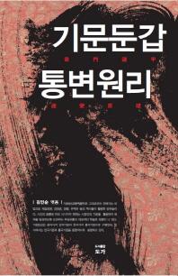 기문둔갑 통변원리