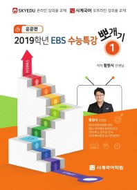 EBS 고등 수능특강 뽀개기. 1: 운문편(2019)