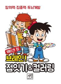 웨이크 업 브레인 점잇기 & 컬러링