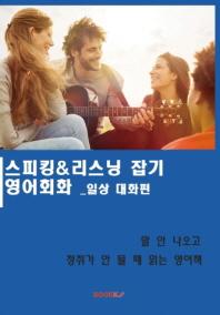 스피킹&리스닝 잡기 영어회화 대화편