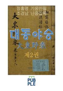 대동야승 제2권, 기옹만필 난중잡록