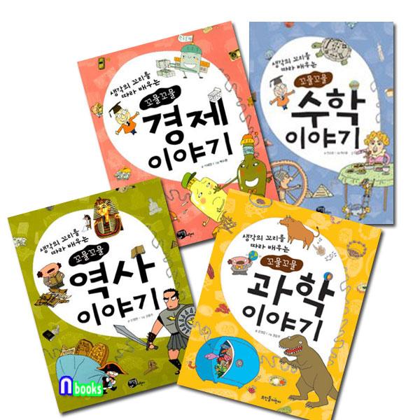 뜨인돌어린이/꼬물꼬물 어린이 교양서 시리즈 1~4세트 (전4권)/경제이야기.과학이야기.역사이야기.수학이야