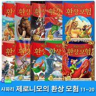 노트5권증정//사파리/제로니모의 환상 모험 11~20 세트(전10권)