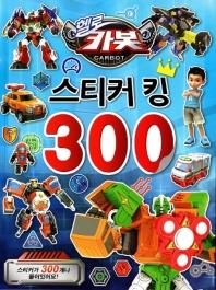 헬로카봇 스티커 킹300