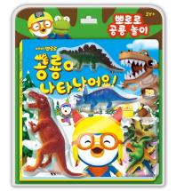 뽀로로 공룡 놀이: 공룡이 나타났어요!
