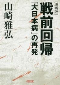戰前回歸 「大日本病」の再發