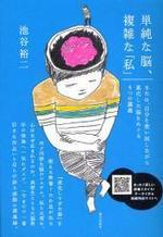 單純な腦,複雜な「私」 または,自分を使い回しながら進化した腦をめぐる4つの講義