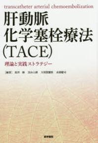 肝動脈化學塞栓療法(TACE) 理論と實踐ストラテジ-