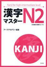 漢字マスタ―N2 日本語能力試驗N2レベル