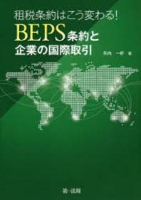 租稅條約はこう變わる!BEPS條約と企業の國際取引