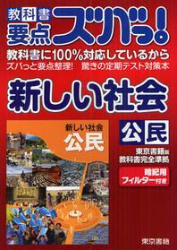 敎科書要点ズバっ!新しい社會公民 東京書籍版敎科書完全準據