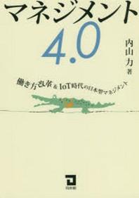 マネジメント4.0 動き方改革&IOT時代の日本型マネジメント