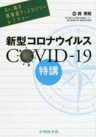 新型コロナウイルスCOVID-19特講