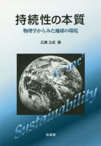 持續性の本質 物理學からみた地球の環境