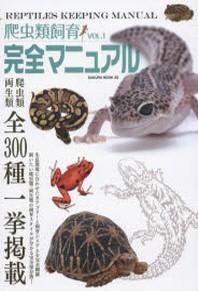 爬蟲類飼育完全マニュアル VOL.1