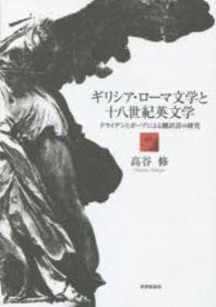 ギリシア.ロ-マ文學と十八世紀英文學 ドライデンとポ-プによる飜譯詩の硏究