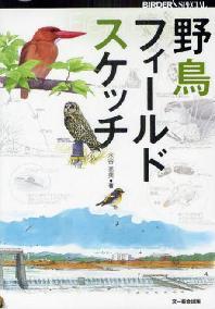 野鳥フィ―ルドスケッチ