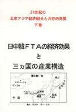 日中韓FTAの經濟效果と三カ國の産業構造 21世紀の北東アジア經濟統合と共存的發展 下卷