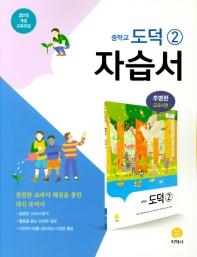 중학교 도덕2 자습서(추병완 교과서편)(2021)