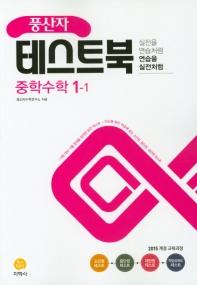 풍산자 테스트북 중학 수학 1-1(2021)