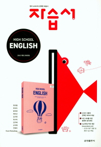 High School English(고등 영어) 자습서(2020)