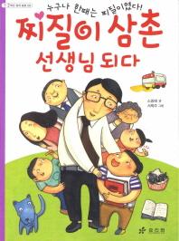 찌질이 삼촌 선생님 되다