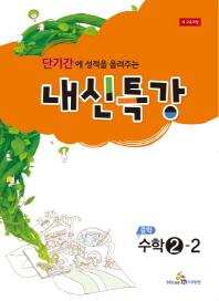 내신특강 중학 수학 2-2(2014)