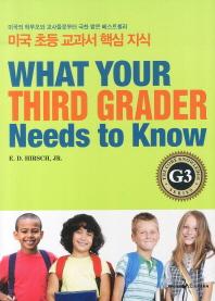미국 초등 교과서 핵심 지식 G3