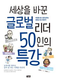 세상을 바꾼 글로벌 리더 50인의 특강