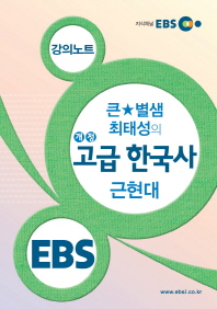 EBSi 강의교재 사회탐구영역 큰 별샘 최태성의 개정 고급 한국사: 근현대