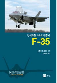F 35(경이로운 5세대 전투기)