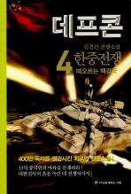 데프콘. 제1부 4(한중전쟁): 떠오르는 핵강국