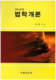 법학개론(2014)