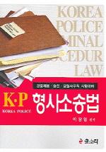 형사소송법(KP)(2005)