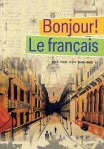 Bonjour! Le Francais