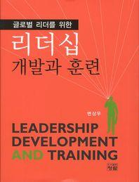 글로벌 리더를 위한 리더십 개발과 훈련