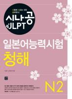 시나공 JLPT 일본어능력시험 N2(청해)