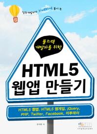 풀스택 개발자를 위한 HTML5 웹앱 만들기