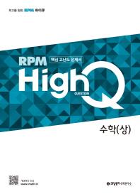개념원리 HighQ 고등 수학(상)(2021)