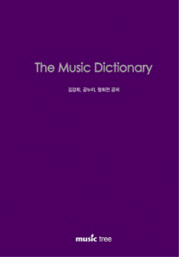 음악용어사전(The Music Dictionary)