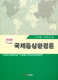 국제통상환경론