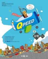 QPEED 큐피드 중등 수학 3-2(2014)