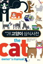 고양이 상식 사전