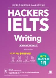 해커스 아이엘츠 라이팅(Hackers IELTS Writing)