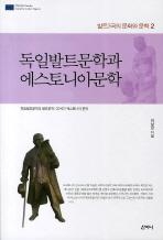 독일발트문학과 에스토니아문학