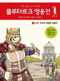 플루타르크 영웅전 로마 편. 2: 누마 로마의 위대한 입법자