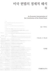 미국 헌법의 경제적 해석